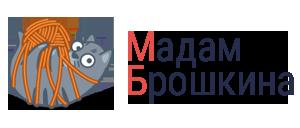 Интернет магазин Мадам Брошкина